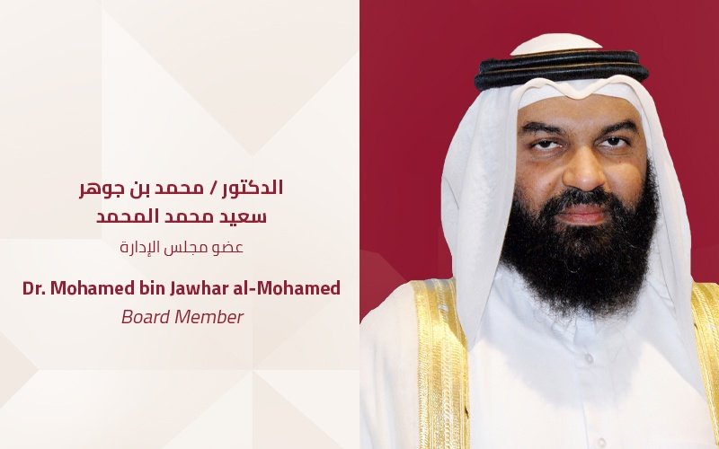 الدكتور / محمد بن جوهر سعيد محمد المحمد - عضو مجلس الإدارة