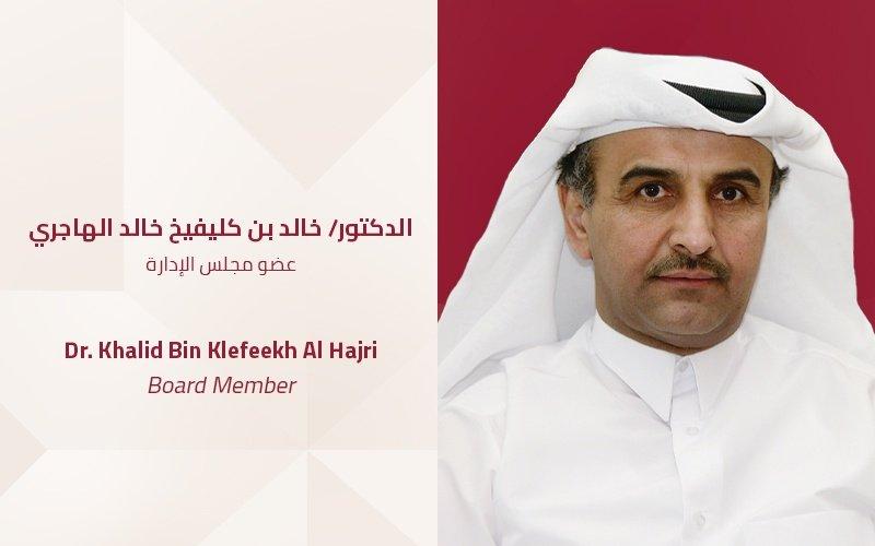 الدكتور/ خالد بن كليفيخ الهاجري | عضو مجلس الإدارة