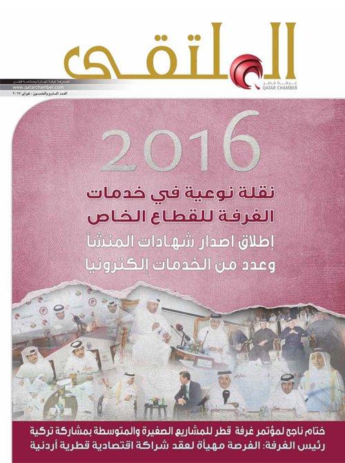 Al-Moltqa-Feb57A