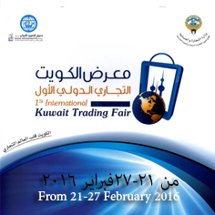 1st International Kuwait Trading Fair