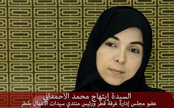 غرفة قطر تشارك في منتدي سيدات الاعمال الثاني بالرياض