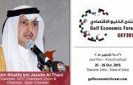 Doha to host Gulf Economic Forum