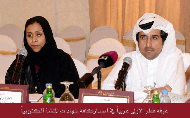 Qatar Chamber trains exporters to obtain e-certificates of origin