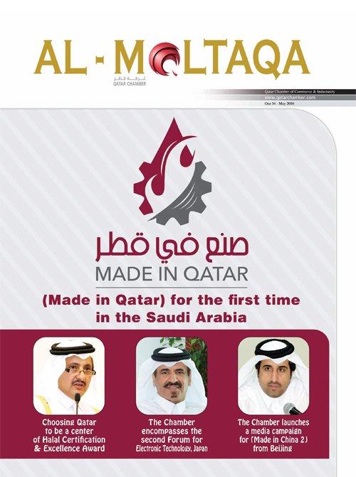 Al-Moltqa-Issue-54
