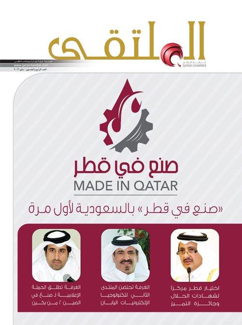 Al-Moltqa-Issue-A54