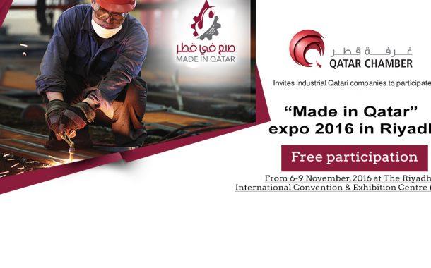"Free participation ""Made in Qatar""  expo 2016 in Riyadh"