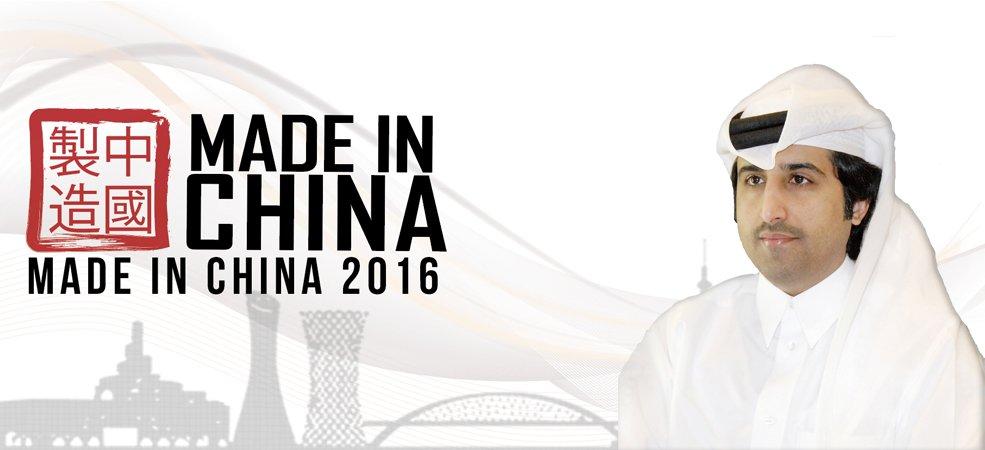 الشرقي: المعرض فرصة لخلق شراكات فاعلة بين أصحاب الأعمال القطريين والشركات الصينية