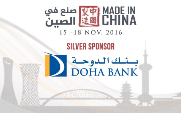 """""""Doha Bank"""" to support 'Made in China 2016' expo as Silver Sponsor"""