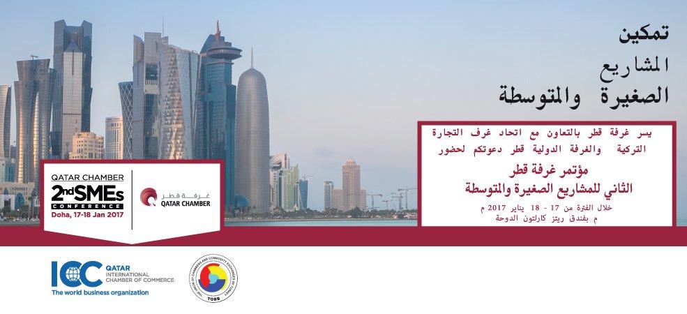 مؤتمر قطري تركي لتطوير المشاريع الصغيرة والمتوسطة الشهر المقبل