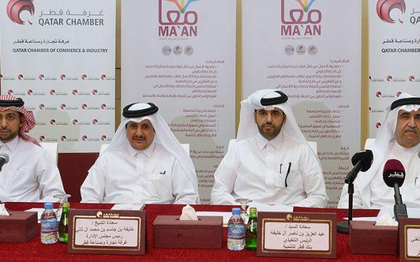 Qatar Chamber, Qatar Development Bank and Qatar University Launch Initiative for Young Entrepreneurs
