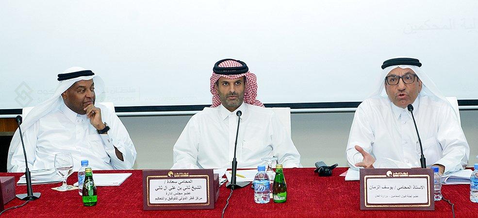 قطر الدولي للتوفيق والتحكيم يسلط الضوء على قانون التحكيم الجديد