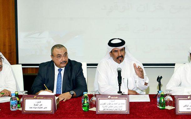 QC, Mawani Qatar discuss problems of food importers