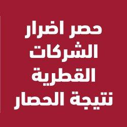 Qatar Blockade 2