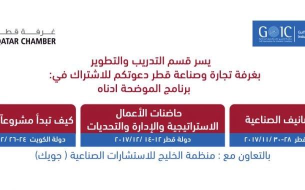 يسر قسم التدريب والتطوير بغرفة تجارة وصناعة قطر دعوتكم للاشتراك في برنامج