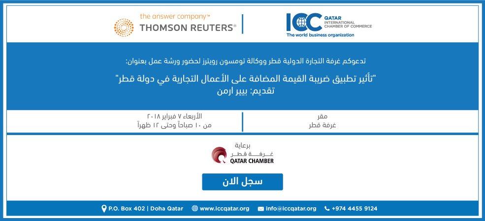 غرفة التجارة الدولية تنظم ورشة