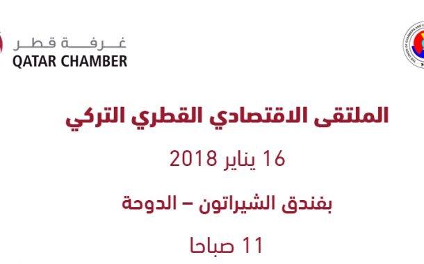 الملتقى الاقتصادي القطري التركي 16 يناير 2018