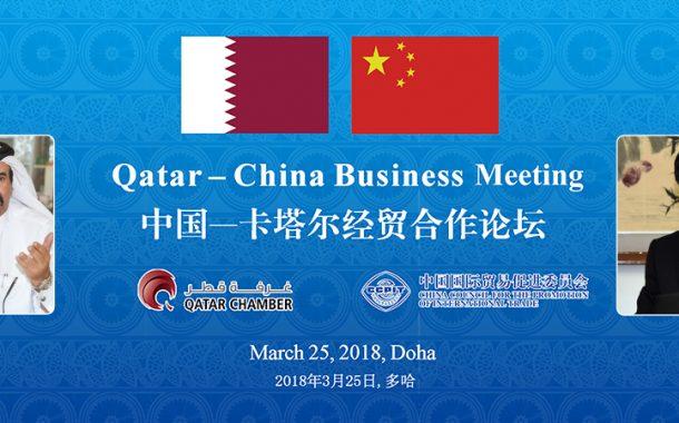Qatari – Chinese Business Meeting