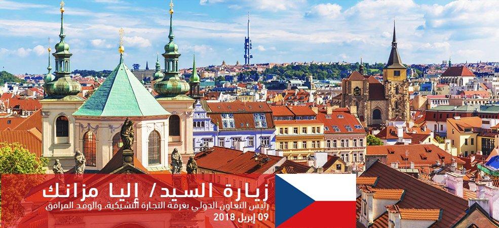 زيارة السيد/ إليا مزانك - رئيس التعاون الدولي بغرفة التجارة التشيكية، والوفد المرافق