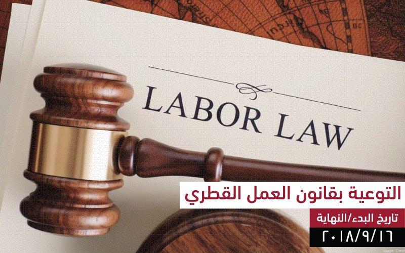 16/9/2018 | التوعية بقانون العمل القطري