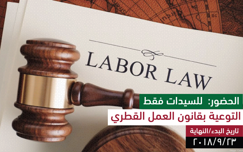 23/9/2018   التوعية بقانون العمل القطري