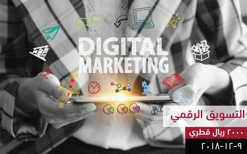 التسويق الرقمي