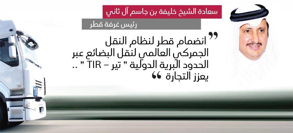 خليفة بن جاسم: انضمام قطر لنظام
