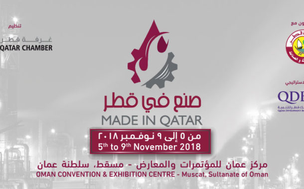 Large turnout of participants for 'Made in Qatar' Oman edition