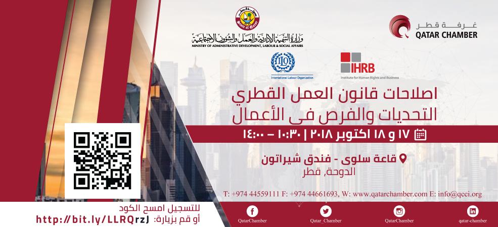 اصلاحات قانون العمل القطري : التحديات والفرص في الأعمال