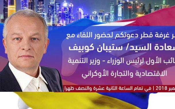 زيارة سعادة النائب الاول لرئيس الوزراء – وزير التنمية الاقتصادية الاوكراني