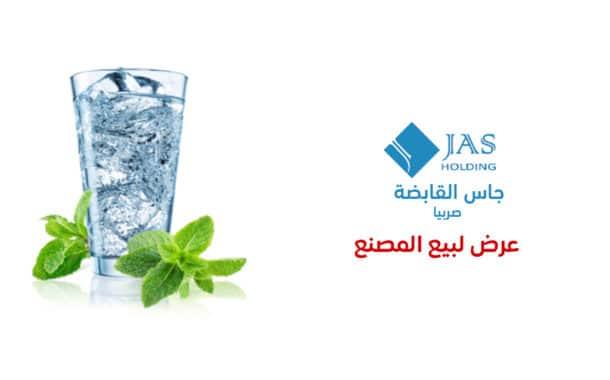 قطاع تعبئة المياه المعدنية | عرض لبيع المصنع