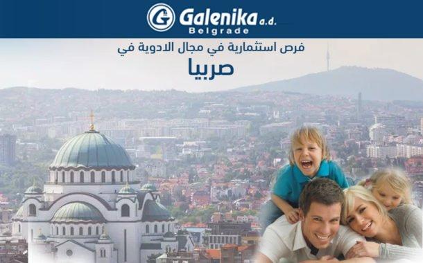 فرص استثمارية في مجال الادوية في صربيا