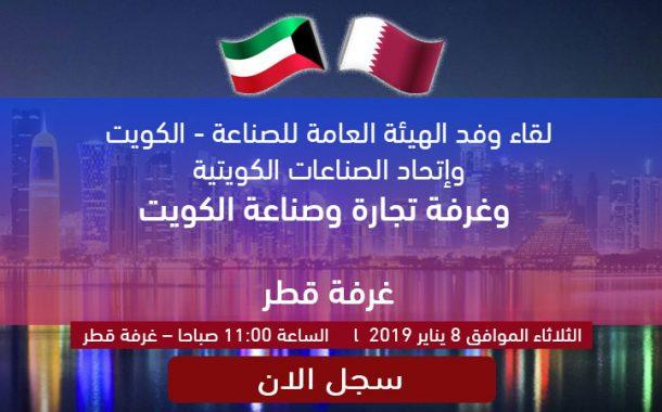 لقاء وفد الهيئة العامة للصناعة - الكويت