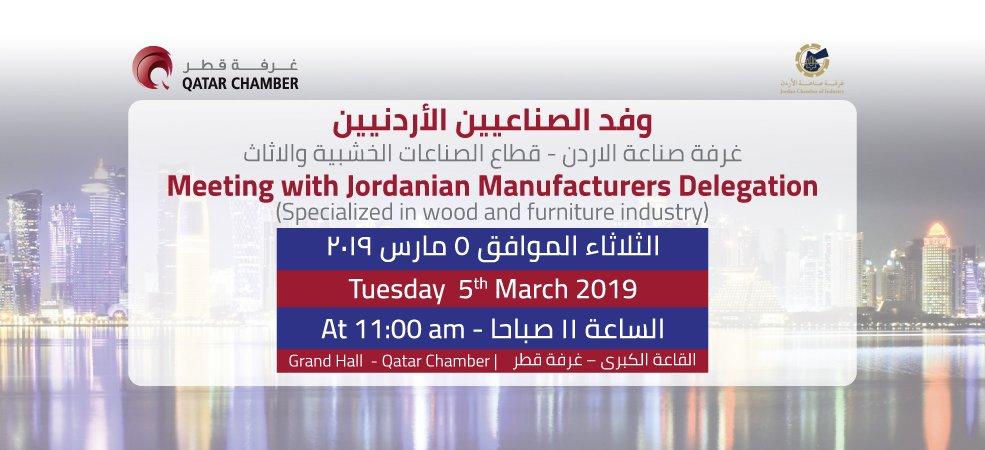 وفد الصناعيين الأردنيين من قطاع الصناعات الخشبية والاثاث