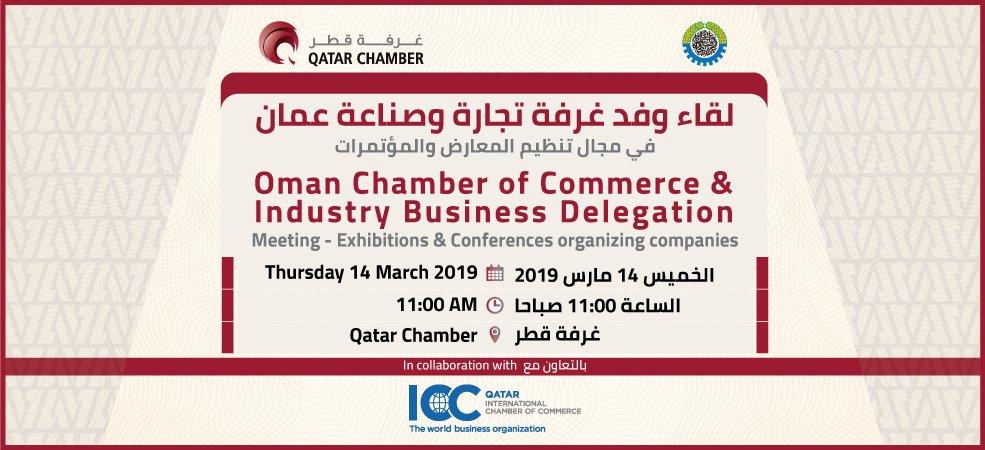 لقاء وفد غرفة تجارة وصناعة عمان