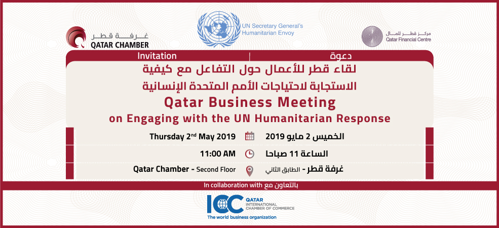 Qatar Business Meeting on Engaging with the UN Humanitarian Response