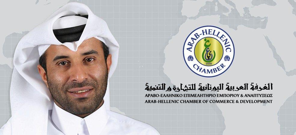 فوز ممثل غرفة قطر بمنصب نائب رئيس الغرفة العربية اليونانية