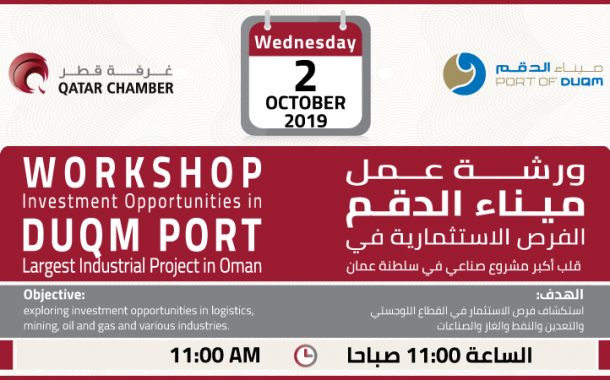 Workshop: Investment Opportunities in Duqm Port - Largest Industrial Project in Oman