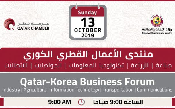 Qatar-Korea Business Forum