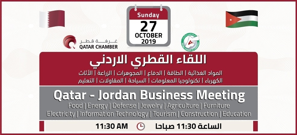Qatar - Jordan Business Meeting