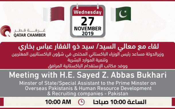 Meeting with H.E. Sayed Zulfikar Abbas Bukhari Minster of State Pakistan