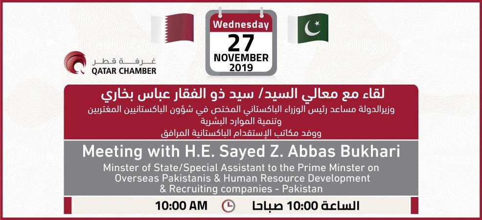 لقاء مع معالي السيد/ سيد ذو الفقار عباس بخاري