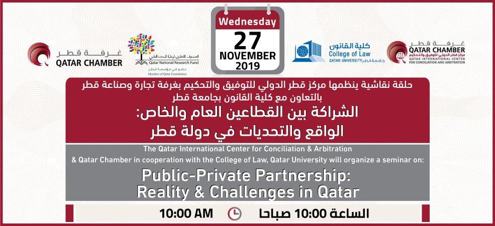 الشراكة بين القطاعين العام والخاص: الواقع والتحديات في دولة قطر