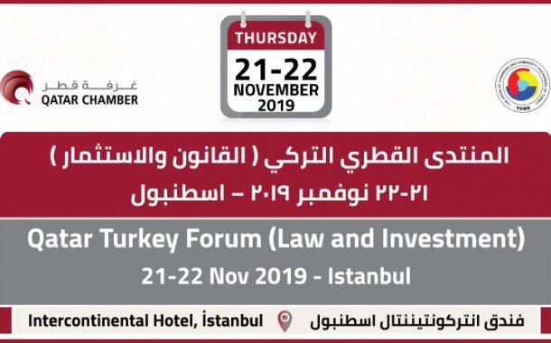 Qatar Turkey Forum ( Law and Invistment )