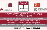 زيارة وفد مؤسسة مصدري المعادن الحديدية والغير حديدية (تركيا)