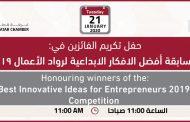 حفل تكريم الفائزين في: مسابقة أفضل الافكار الابداعية لرواد الأعمال 2019