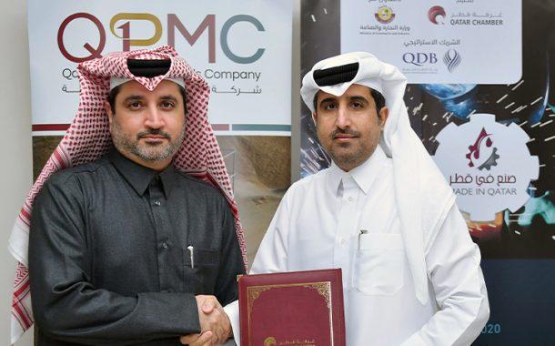 QPMC is Golden Sponsor for 'Made in Qatar 2020' in Kuwait