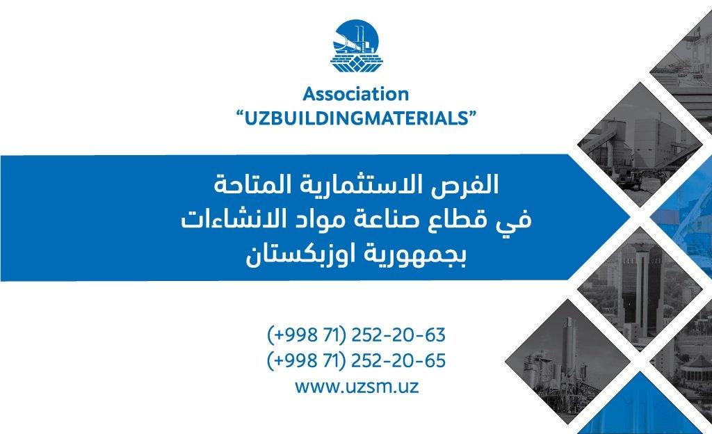 الفرص الاستثمارية المتاحة في قطاع صناعة مواد الانشاءات بجمهورية اوزبكستان