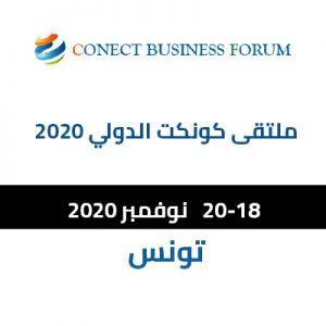 ملتقى كونكت الدولي 2020 @ TUNISIA