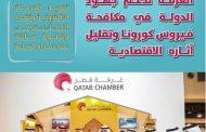 مجلة اقتصادية تصدر عن غرفة قطر - العدد 82 - ابريل, 2020
