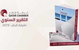 التقرير السنوي لغرفة قطر - 2019